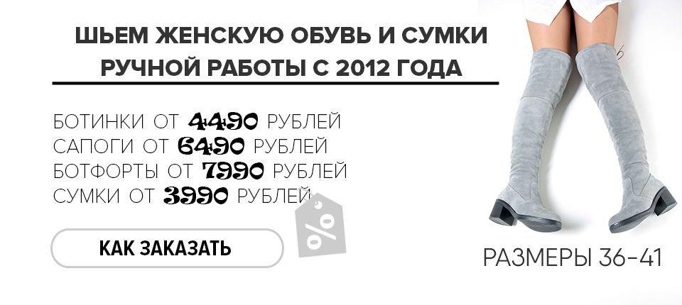 Интернет-магазин обуви в Санкт-Петербурге. У нас вы всегда можете заказать  обувь из наличия. Или заказать себе индивидуальный пошив с выбором цвета,  ... f453634184f